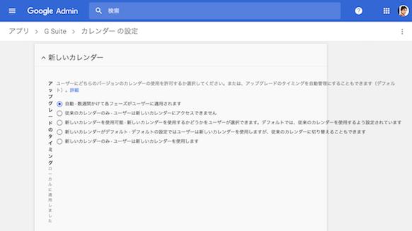 新しいカレンダーがデフォルト - Googleカレンダー