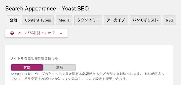 Search Appearance | Yoast SEO